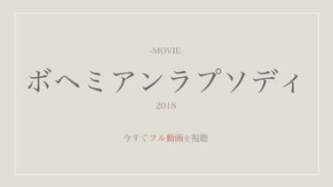 公式映画動画|ボヘミアンラプソディ(字幕/吹き替え)無料でフル視聴する方法!配信一覧や曲情報もまとめ