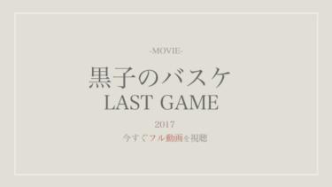 映画公式動画|黒子のバスケ(LAST GAME)無料でフル視聴する方法!配信サイトやレンタル情報も