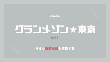 公式無料動画|グランメゾン東京のドラマを全話視聴する方法!配信サイトまとめやキャスト情報も紹介