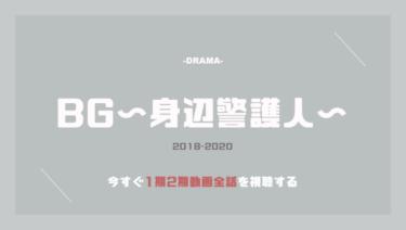公式無料動画 BG〜身辺警護人(2018&2020)ドラマ動画を1話から全話視聴する方法!配信一覧やキャスト情報もまとめ