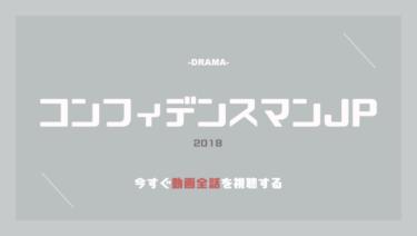 公式無料動画|コンフィデンスマンJPのドラマを全話視聴する方法!配信サイトやDVDレンタル情報も紹介