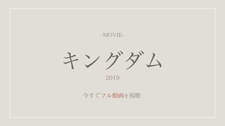 フル キングダム 映画 映画「キングダム」の動画配信まとめ キャスト・ネタバレ有り!無料で見れる?
