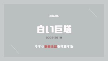 公式無料動画|白い巨塔(唐沢寿明)ドラマを全話視聴する方法!配信一覧やあらすじも全まとめ