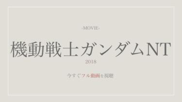 アニメ映画動画|機動戦士ガンダムNTを無料でフル視聴する方法!配信サイト一覧から主題歌情報も!