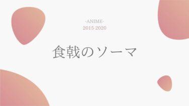 アニメ公式動画|食戟のソーマ全シリーズを無料で全話視聴する方法!配信サイト一覧や声優情報も