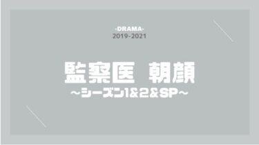 監察医 朝顔(シーズン1&2&スペシャル) 無料動画