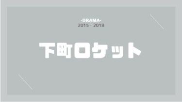 下町ロケット(2015&2018) 無料動画