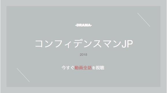 マン jp 配信 コンフィデンス ドラマ「コンフィデンスマンJP」の動画を無料視聴できる動画配信サービスはコレ!(1話~最終回)