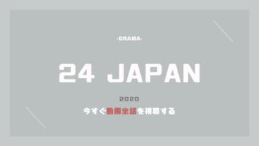 公式無料動画|24JAPAN(日本版)を見逃し配信でドラマ全話視聴する方法!キャストやあらすじ情報も!