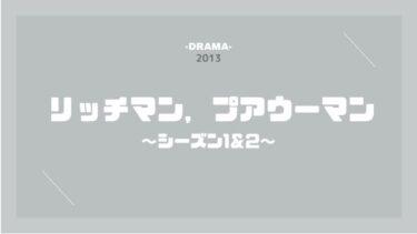 リッチマンプアウーマン(スペシャル含む) 無料動画