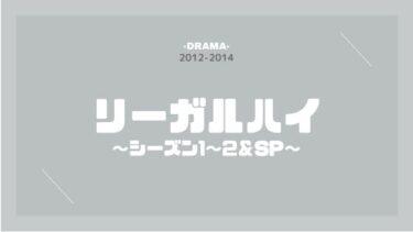 リーガルハイ(シーズン1&2&スペシャル) 無料動画