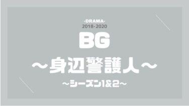 BG〜身辺警護人〜(シリーズ1&2) 無料動画