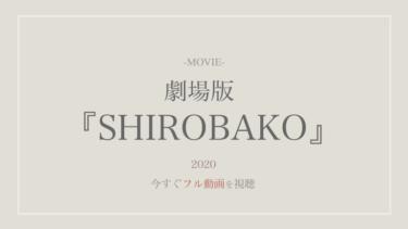 映画公式動画|SHIROBAKOをフル視聴する方法!配信サイト一覧や声優情報も紹介