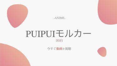 アニメ公式動画|PUIPUIモルカーを無料で全話視聴する方法!配信サイトや声優情報も紹介