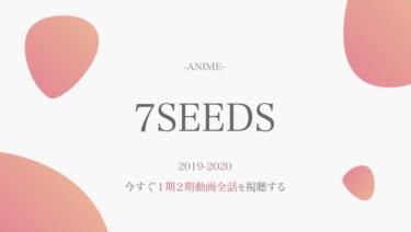 アニメ公式動画|7SEEDS(1期&2期)無料で全話視聴する方法!配信サイトや声優情報も紹介