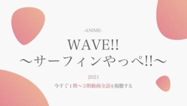 アニメ公式動画|WAVE!!~サーフィンやっぺ!!~を無料で全話視聴する方法!配信サイトや声優情報も紹介