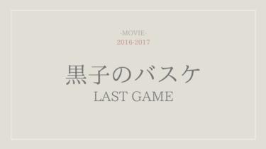 映画公式動画|黒子のバスケ(LAST GAMEを含む全シリーズ)を無料でフル視聴する方法!配信サイトやレンタル情報も