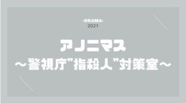 アノニマス 無料動画
