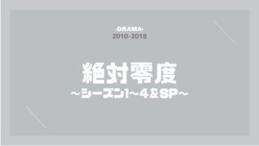 絶対零度(シーズン1&2&3&4&スペシャル) 無料動画