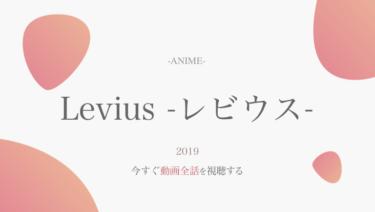 アニメ公式動画|Levius -レビウス-を無料で全話視聴する方法!配信サイトや声優情報も紹介