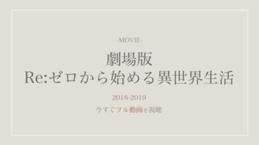 アニメ映画動画|リゼロ Memory Snow&氷結の絆を無料でフル視聴する方法!配信サイト一覧や主題歌情報も!