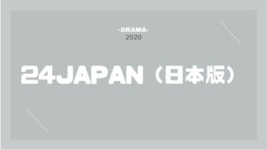 24JAPAN(日本版) 無料動画