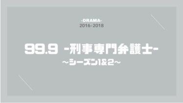 99.9 -刑事専門弁護士-(season1&2) 無料動画