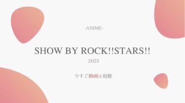 アニメ公式動画 SHOW BY ROCK!!STARS!!を無料で全話視聴する方法!配信サイトや声優情報も紹介