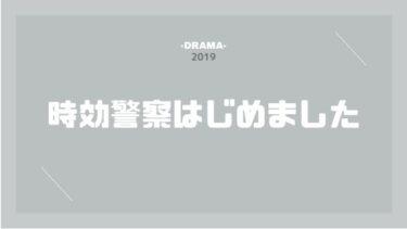 時効警察(シリーズ1&2&3&スペシャル) 無料動画
