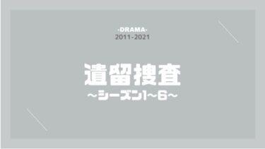 遺留捜査1&2&3&4&5&6 無料動画