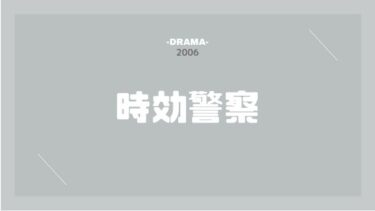 時効警察(シーズン1&2&3&スペシャル) 無料動画