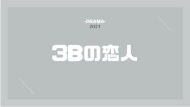 3Bの恋人 無料動画
