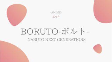 BORUTO ボルト 無料動画