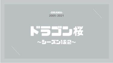 ドラゴン桜1&2 無料動画