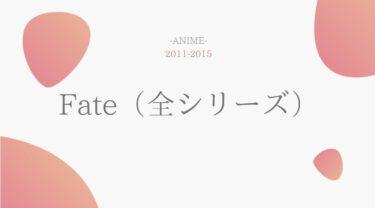 Fate(フェイト)シリーズ 無料動画