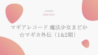 マギアレコード 魔法少女まどか☆マギカ外伝(1期2期) 無料動画