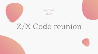 Z/X Code reunion 無料動画