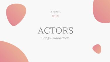 ACTORS(アクターズ) 無料動画