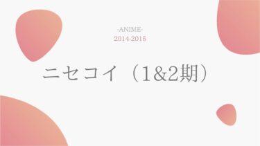 ニセコイ(1期2期) 無料動画