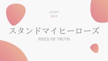 スタンドマイヒーローズ PIECE OF TRUTH 無料動画