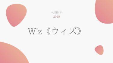 W'z《ウィズ》 無料動画
