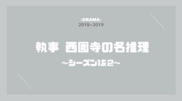 執事 西園寺の名推理1&2 無料動画