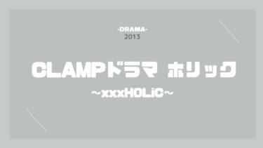 xxxHOLiC(ホリック) 無料動画
