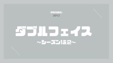 ドラマ公式無料動画|ダブルフェイスのドラマを無料で全話視聴する方法!キャストやあらすじ情報も!