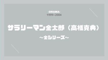 サラリーマン金太郎(高橋克典) 無料動画