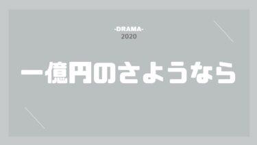 一億円のさようなら 無料動画