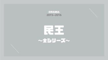 民王(スペシャル含む) 無料動画