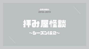 拝み屋怪談1&2 無料動画