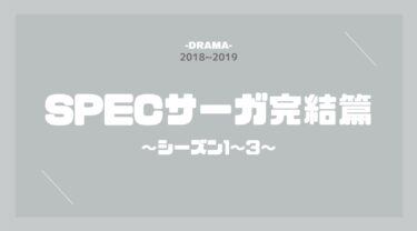 公式無料動画|SPEC(スペック)サーガ完結篇のドラマを無料で全話視聴する方法!キャストやあらすじ情報も!