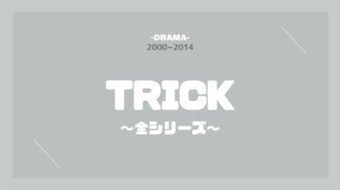 TRICK(トリック 1&2&3&スペシャル) 無料動画